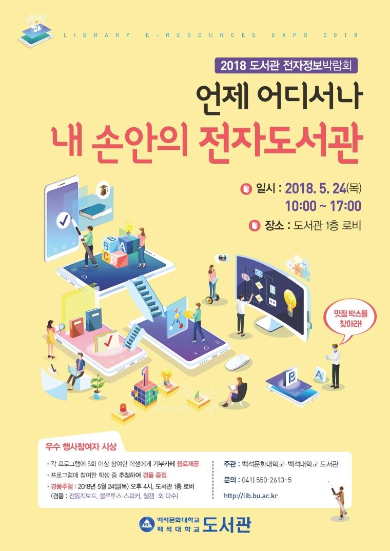 전자정보박람회