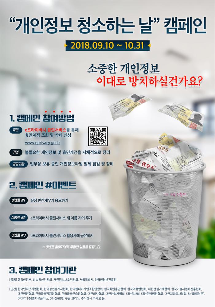개인정보청소하는날캠페인
