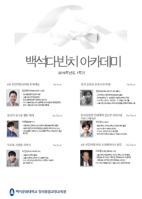 2019-1학기 다빈치아카데미 일정 안내